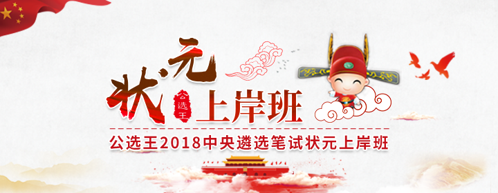 公选王2018年中央遴选笔试状元班.png