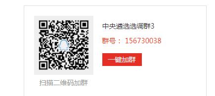中央遴选三群.png