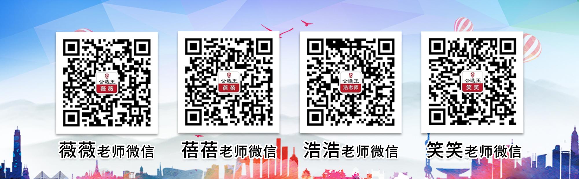 公选王遴选网客服联系方式1.png