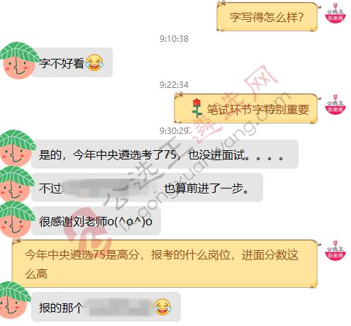 石家庄行政审批局面试考生参加中央遴选成绩.png