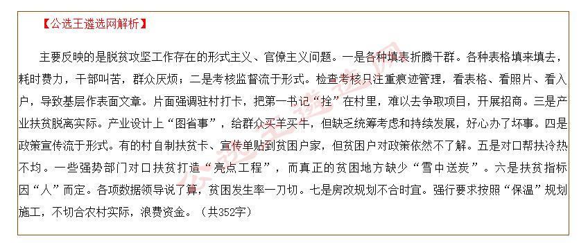 公选王2018浙江省直遴选密卷1-1答案.png
