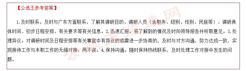 领导安排你与广东方面联系调研事宜,请列出沟通协调的要点——四川遴选.png