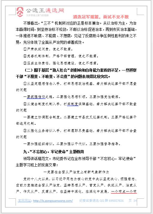佛山纪委口袋书.png