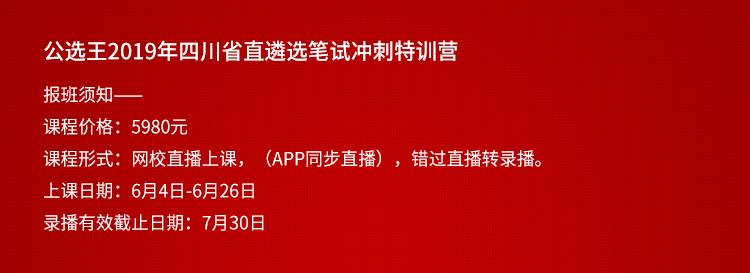 四川省直报班须知.png