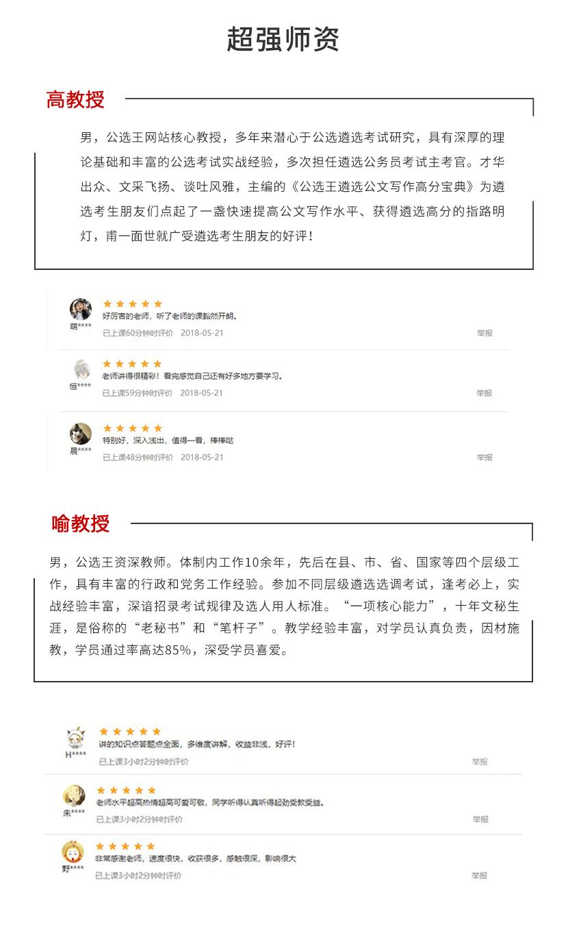 教师介绍.png