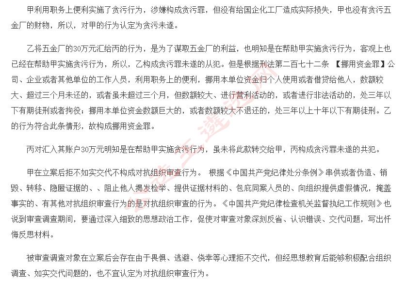 2019年6月16日河南省纪委监委选调公务员笔试真题【案例2】.png