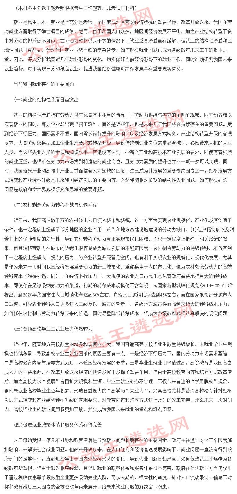 2018年5月12日山西晋中市直遴选笔试真题1.jpg