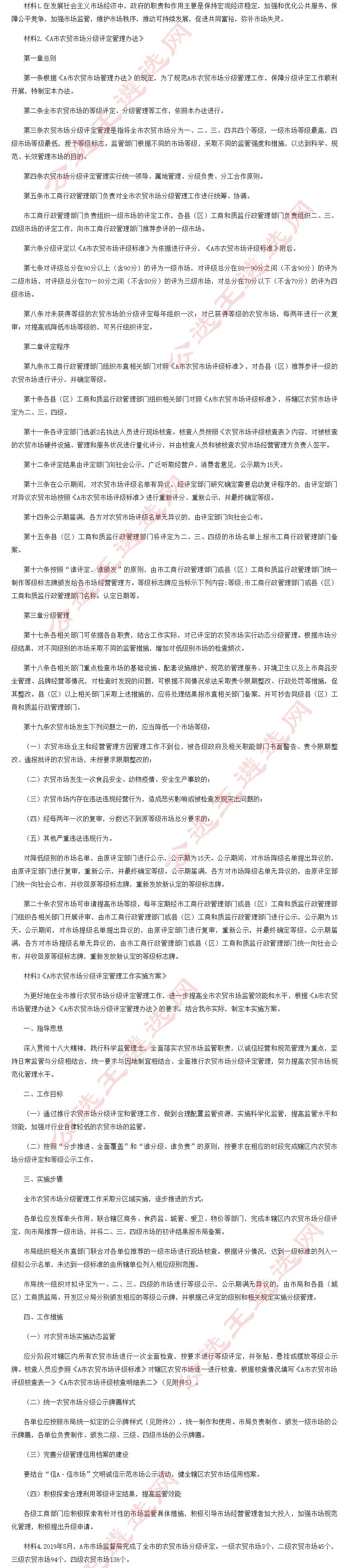山西省2019年度省直机关公开遴选公务员笔试真题一.png