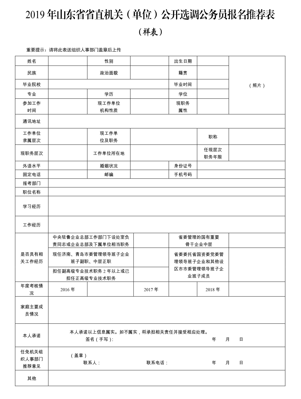 山东省省直机关选调报名表.jpg