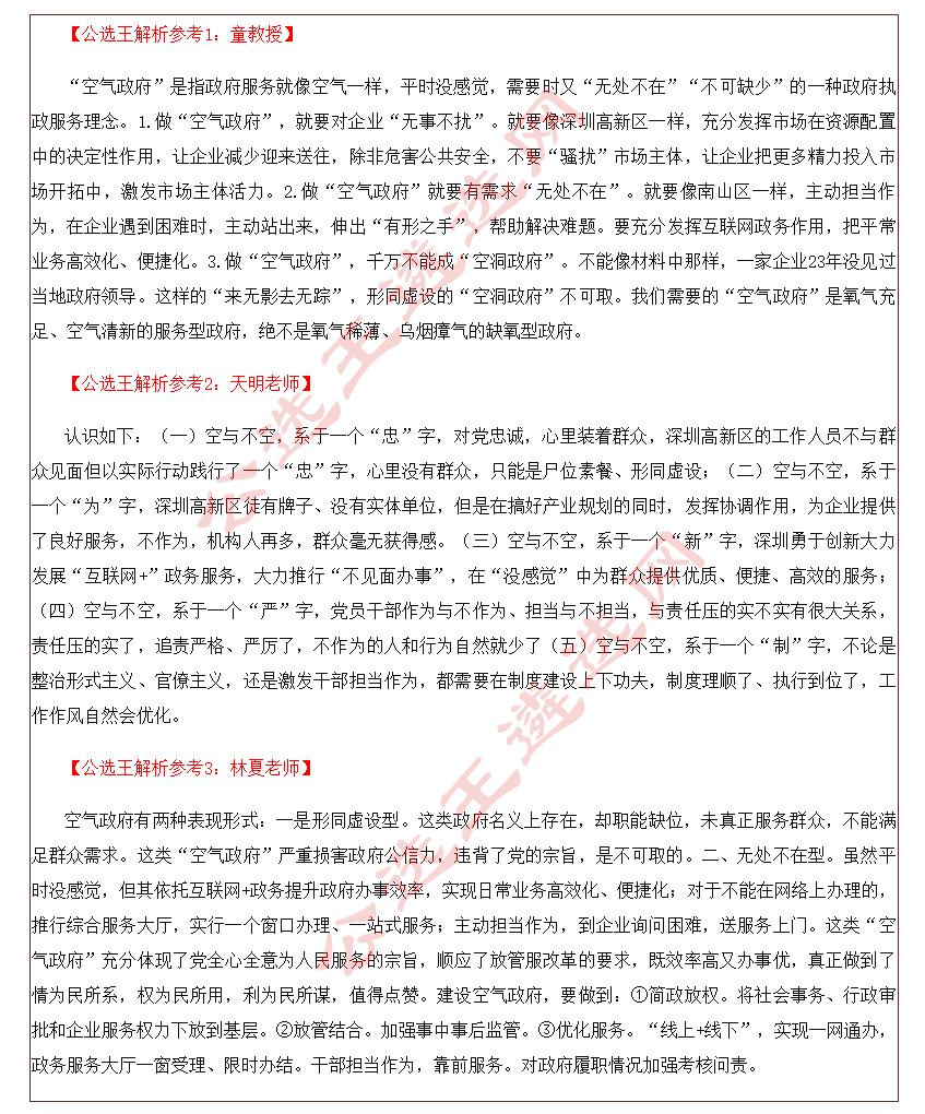 江苏解析2.png
