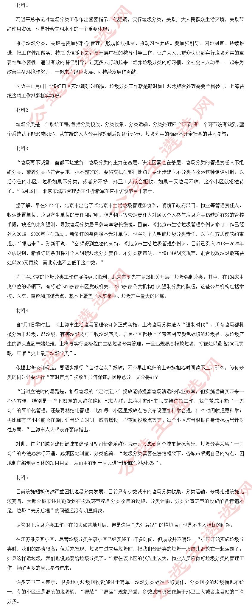 天津材料4.png