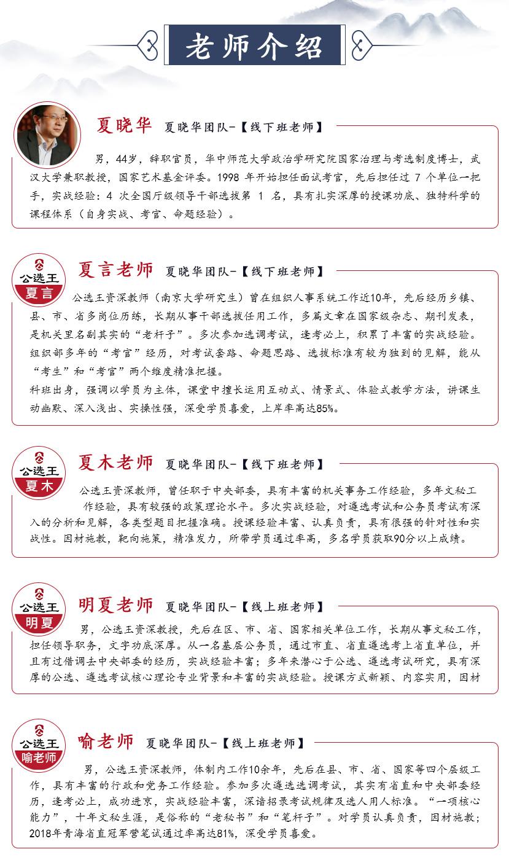 F-_09-17湖北省直遴选_湖北省-直详情图_03.jpg