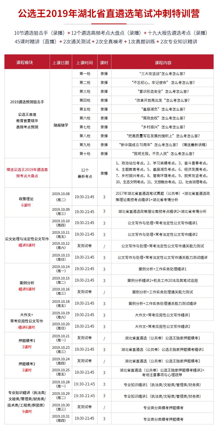 02湖北省直-官网-线上课-改时间.png