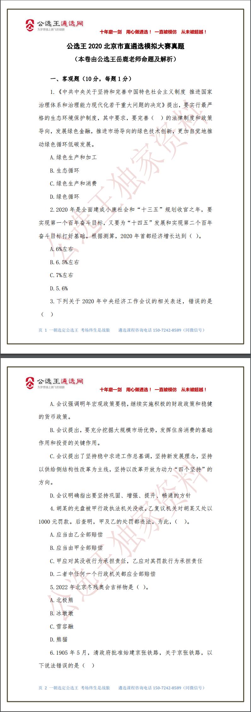 2020北京遴选模考.png