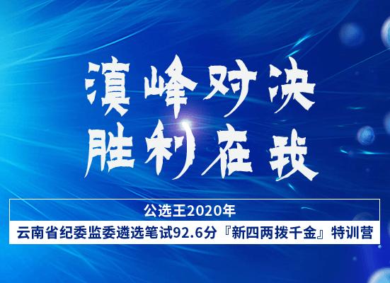 云南纪委课程.png