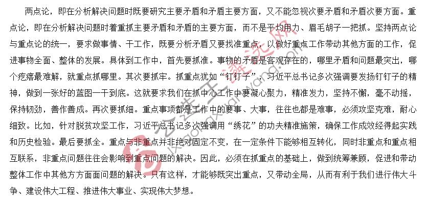 两点论重点论——河南省直遴选笔试题.png