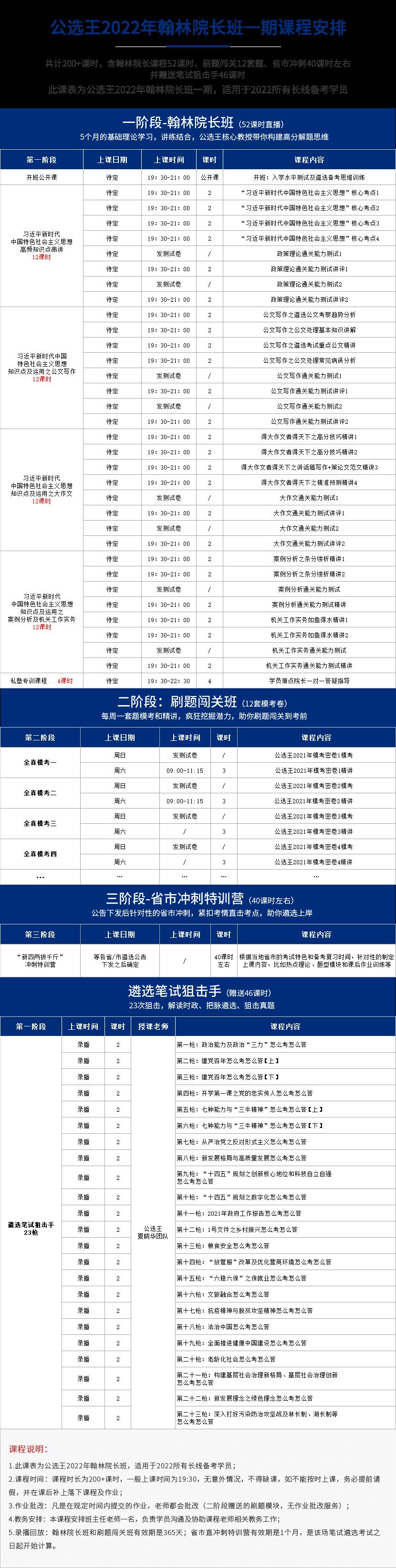 期班课表-PC.png