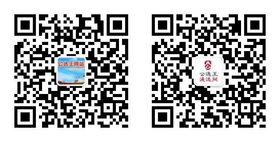公选王官方微信二维码终版.jpg