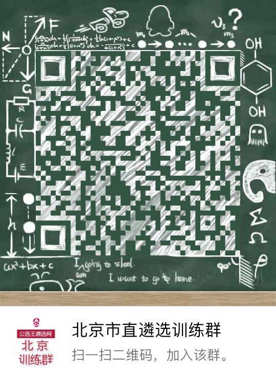 北京市直遴选训练群 618044791.jpg