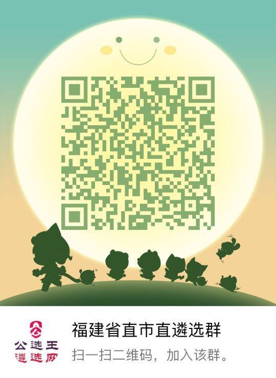 福建省直市直遴选群 490522773.jpg