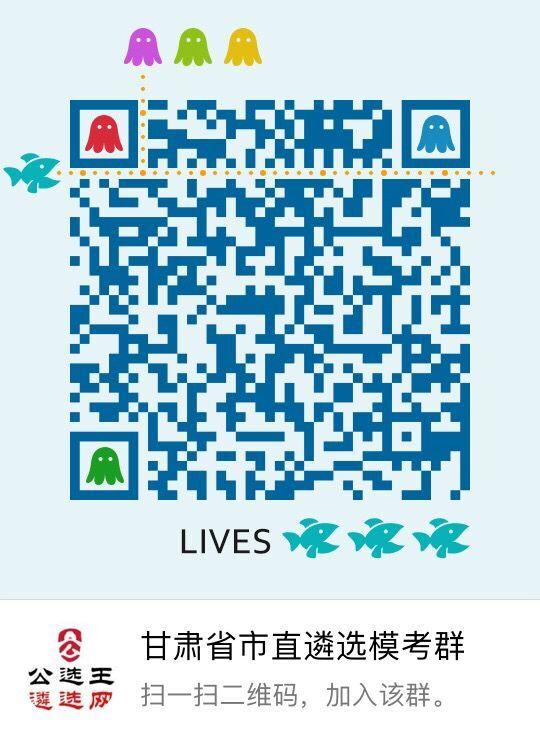 甘肃省市直遴选模考群 364483403.jpg