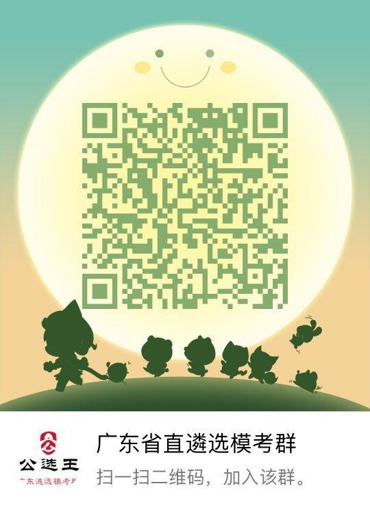 广东省直遴选模考群 386244370.jpg