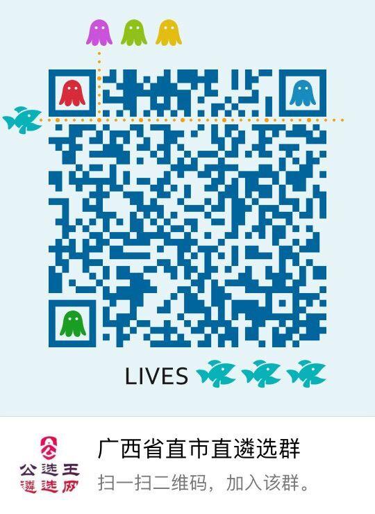 广西省直市直遴选群 616467529.jpg