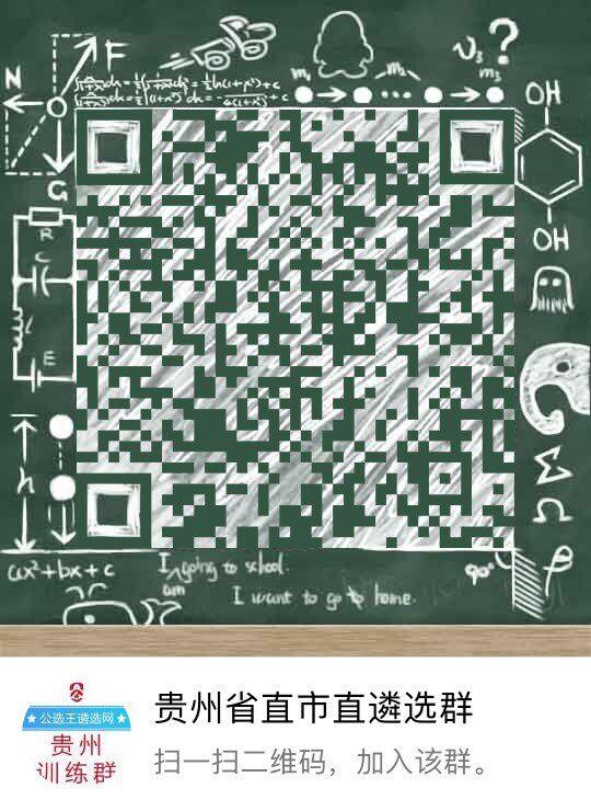 贵州省直市直遴选群410054575.jpg