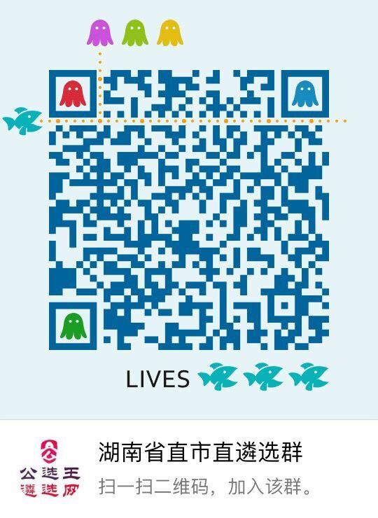 湖南省直市直遴选群 616525391.jpg