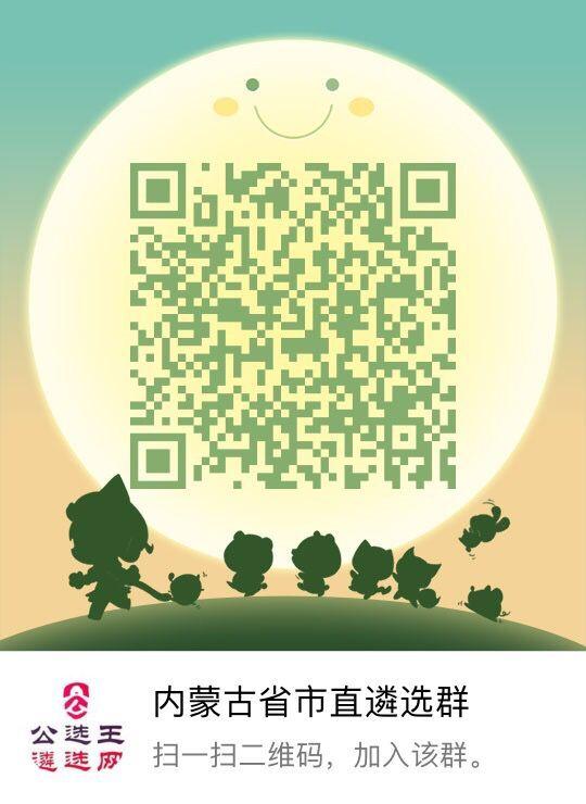 内蒙古省市直遴选群 534532963.jpg