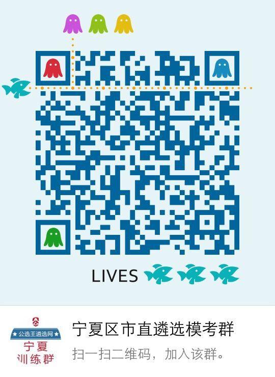 宁夏区市直遴选模考群 296616065.jpg