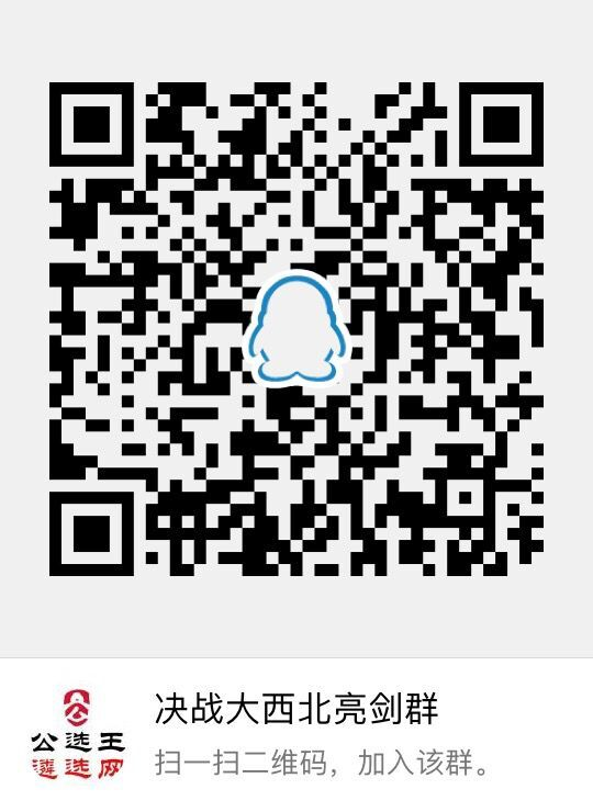 决战大西北亮剑群 415645451(青海).jpg
