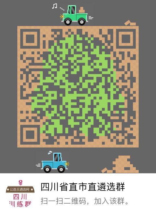 四川省直市直遴选群 617933015.jpg