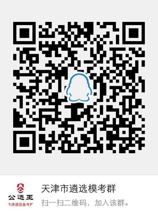 天津市直遴选群 362574944.jpg