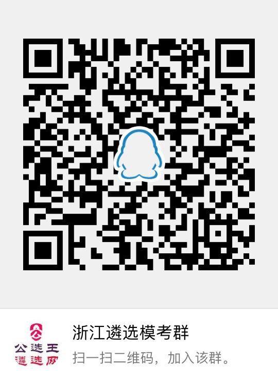 浙江遴选模考群 428584714.jpg