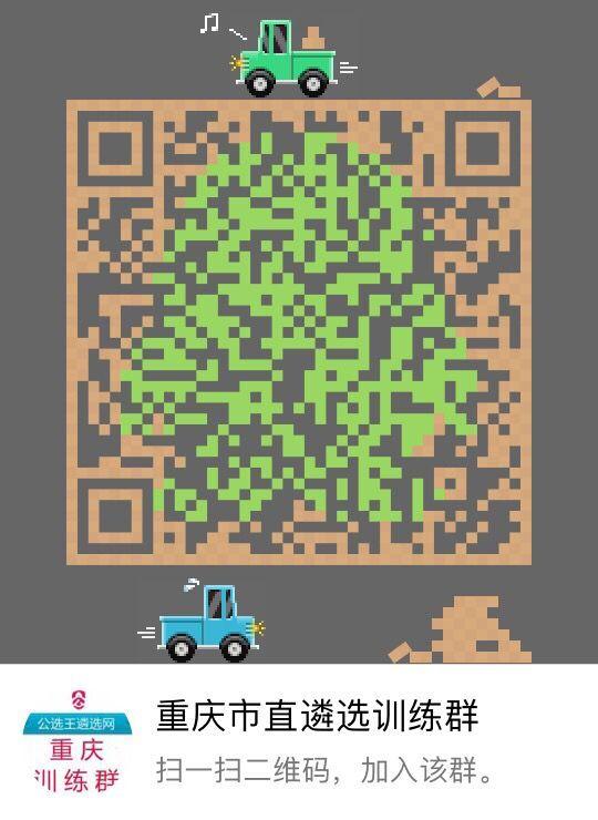 重庆市直遴选群 617957974.jpg