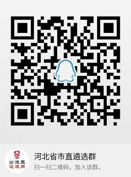 河北遴选QQ群2.jpg