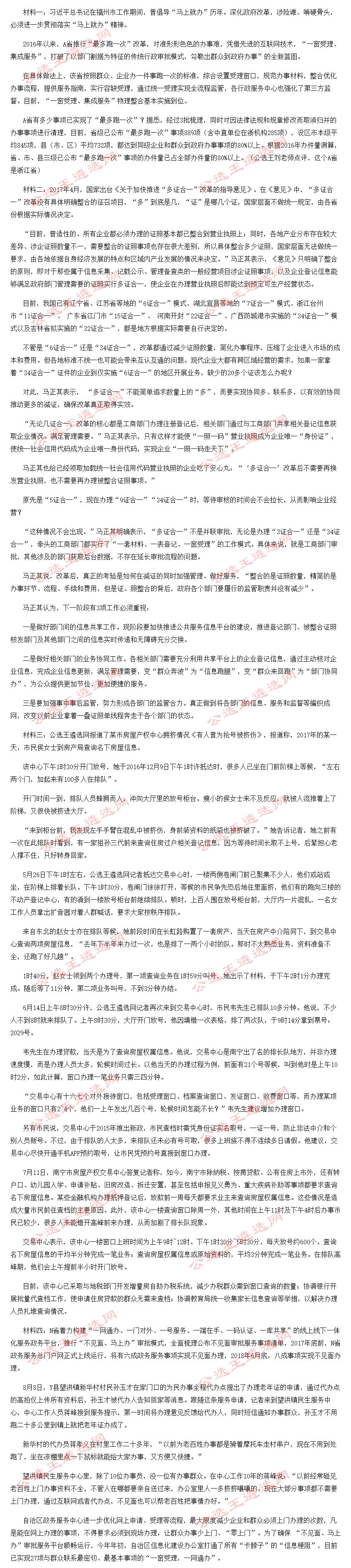 2017年广西区直遴选笔试题 第四题.jpg